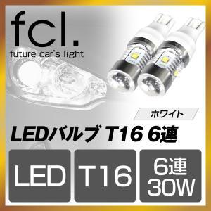 fcl LED 30W T16 ledバルブ ホワイト 2個セット fcl. バックランプをledに!|fcl