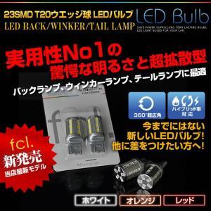 fcl SMD LED T20 バルブ 23連  2個セット fcl. ウインカー バックランプ ブレーキランプ 送料無料|fcl