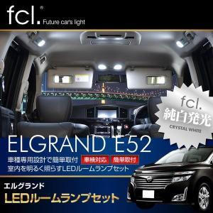 LEDルームランプ ★エルグランド(E52 H22/8-)専用 ★ SMDLEDルームランプ165連 fcl.|fcl