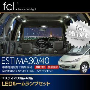 fcl LEDルームランプ エスティマ30系/40系 (MCR30W/MCR40W/ACR30W/ACR40W)専用 SMDルームランプ|fcl