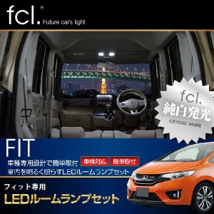 フィット(GK)専用設計 SMDLEDルームランプ70連 fcl.|fcl