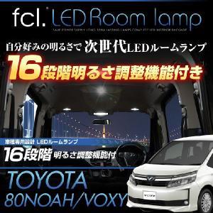 fcl LEDルームランプ ノア/ヴォクシー 80系 SMDルームランプ 16段階 明るさ調整式 led|fcl