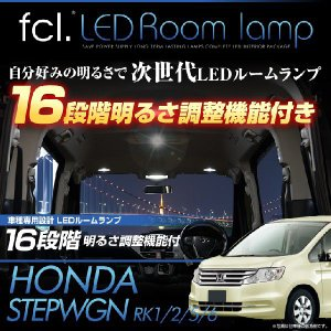 ステップワゴンRK1/2/5/6 専用設計 16段階明るさ調整式LED ルームランプ fcl