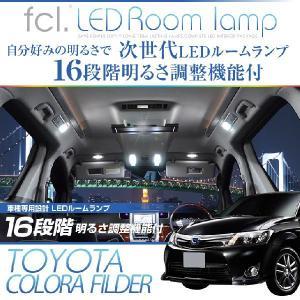 fcl LEDルームランプ カローラフィールダー160系専用 SMDルームランプ 16段階明るさ調整式|fcl
