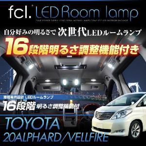 fcl LEDルームランプ アルファード20系/ヴェルファイア専用 SMDルームランプ 16段階明るさ調整式|fcl