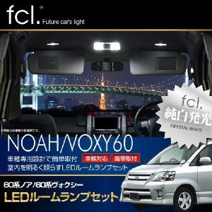 fcl LEDルームランプ ノア/ヴォクシー60系(AZR6#) 専用 SMDルームランプ|fcl