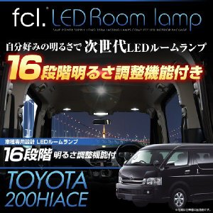fcl LEDルームランプ ハイエース200系専用 SMDルームランプ 16段階明るさ調整式|fcl