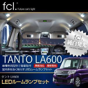 タント(LA600) 専用設計 SMDLEDルームランプ95連 3点セット|fcl
