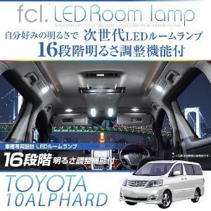 fcl LEDルームランプ アルファード10系専用 SMDルームランプ 16段階明るさ調整式|fcl