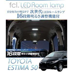 fcl LEDルームランプ エスティマ50(ACR50/ACR55/GSR50/GSR55)専用 SMDルームランプ 16段階明るさ調整式|fcl
