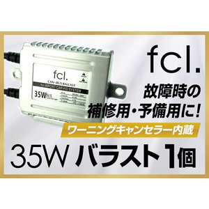HID キャンセラー 内蔵 35W バラスト 1個 fcl. fcl