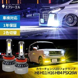 fcl led フォグランプ用 カラーチェンジ LEDバルブ H11 H8 H16 HB4 PSX2...