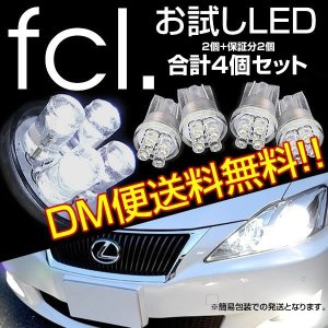 fcl LED T10 ledバルブ4連 4個 fcl. お試しセット DM便送料込 1000円 FCL ledポジション LEDナンバー灯|fcl