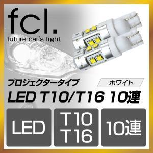 fcl LEDバルブ T10 T16 10連 プロジェクター ホワイト ウェッジ球 2個セット 超明るいポジション fcl fcl