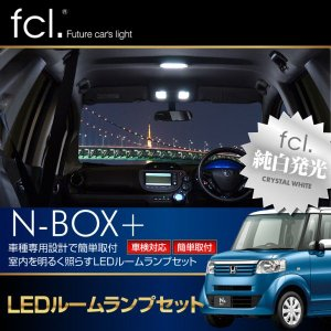 N-BOX+(JF1・2)専用設計 SMDLEDルームランプ 154連 fcl.|fcl