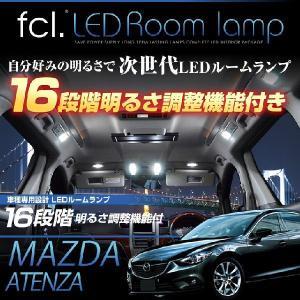 アテンザGJ 専用設計 16段階明るさ調整式LED ルームランプ|fcl