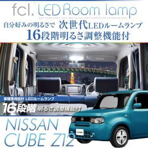 キューブ(Z12 H20.11-)専用 LEDルームランプ【LED/ルームランプ/キューブ/車用品/カー用品/内装パーツ/fcl/エフシーエル/SMD】|fcl