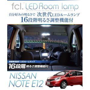 【ノートE12専用】リモコン16段階調整機能付き!次世代SMDLEDルームランプ【LED/ルームランプ/ノート/E12/調整式/fcl/エフシーエル】|fcl