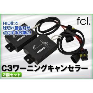 HID C3 ワーニングキャンセラー 2個セット|fcl