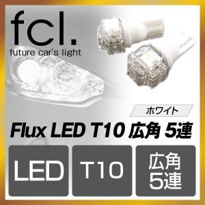 fcl LED T10 広角5連 ホワイト ウェッジ球 2個セット ナンバー灯 fcl t10a fcl