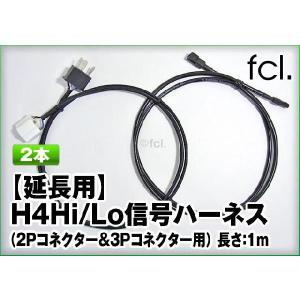 HIDキット H4Hi/Lo信号 延長用ハーネス(2Pコネク...