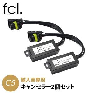 HID C5 ワーニングキャンセラー 2個セット|fcl