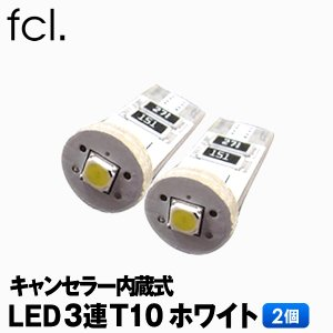 fcl SMDLED キャンセラー内蔵3連 ホワイト T10ウェッジ球 2個セット fcl.|fcl