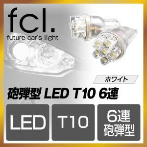 fcl LED T10 6連 砲弾型 ホワイト ウェッジ球 2個セット fcl t10b|fcl
