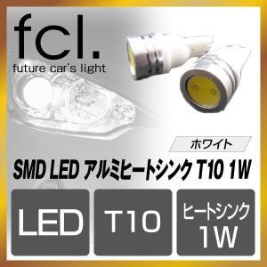 fcl LED 1ワット SMD LED アルミヒートシンク ホワイト T10 2個セット ポジションランプ t10d|fcl