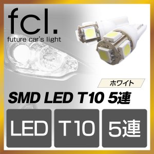 fcl SMD LED 全方位5連 ホワイト T10 2個セット ポジション ナンバー灯に! fcl t10e|fcl