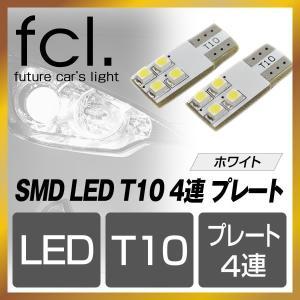 fcl SMDLED 4連 側面 ホワイト T10 2個セット カーテシ ナンバー灯に t10e fcl