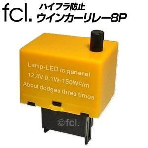 fcl ハイフラ 防止 リレー 8ピン ウインカーのLED化に!|fcl