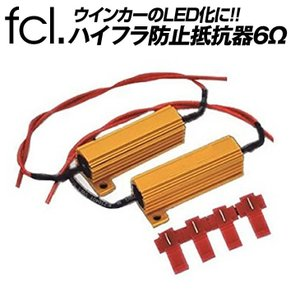 fcl ウィンカー ハイフラ 防止 抵抗器 6Ω 2個 セット|fcl