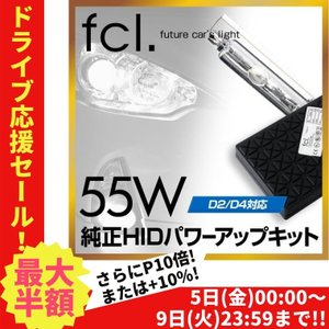 fcl HIDキット HID 純正 パワーアップキット 55W化 D2S D2R D4S D4R対応 純正交換 hid 6000K 8000K エフシーエル