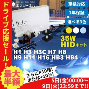 fcl HID キット fcl.35W シングル フルキット HIDキット H1 H3 H3C H7 H8 H11 H16 HB4 HB3 3000K 6000K 8000K fcl hid エフシーエル