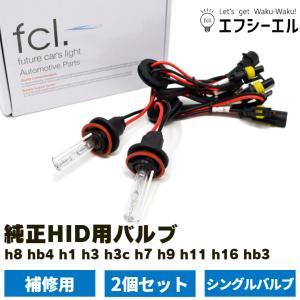 fcl. シングルバルブ2個セット (H1,H3,H3C,H7,H8/H11/H16,HB3,HB4) fcllicoltdshy