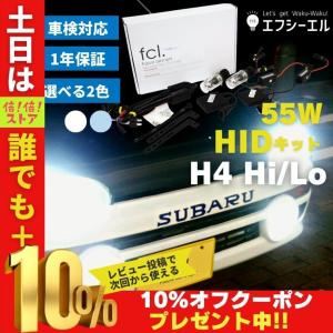 fcl. HID HIDキット H4Hi/Lo 55W HIDフルキット (リレー付,リレーレス) エフシーエル