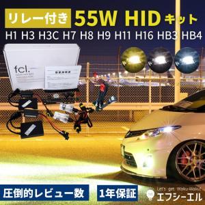 fcl. HIDキット 55W H1/H3/H3C/H7/H8/H11/HB3/HB4 1年保証 エフシーエル