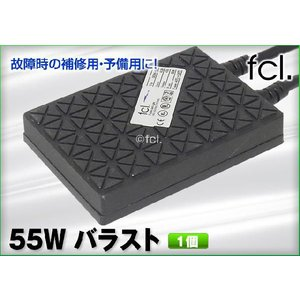 fcl. HIDキット HID キット 補修用パーツ  55W バラスト 1個 エフシーエル|fcllicoltdshy