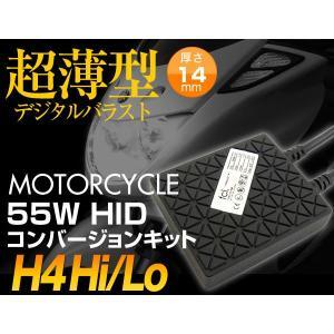 fcl. バイク用HIDキット 55W H4切替モデル HIDフルキット エフシーエル|fcllicoltdshy