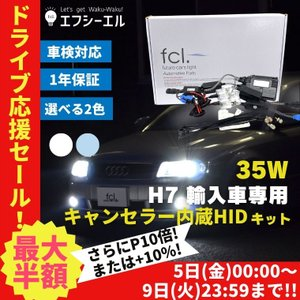fcl HIDキット HID キット キャンセラー 内蔵 35W H1 H3 H3C H7 H8 H11 HB3 HB4 形状選択 6000K 8000K 選択  エフシーエル