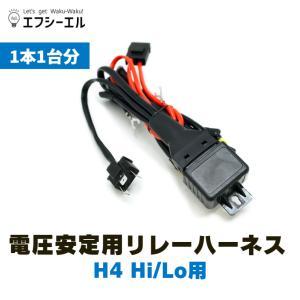 fcl. 電源安定用リレーハーネス(H4Hi/Lo) 1本1台分 エフシーエル|fcllicoltdshy