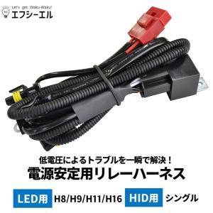 fcl.HIDキット用 電源安定用リレーハーネス 1本(HID1台につき1本) エフシーエル|fcllicoltdshy