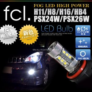 fcl. LEDフォグランプ LED フォグランプ 80W 16連 ホワイト イエロー 2個セット H8 H11 H16 HB4 PSZ24W PSX26W  LED バルブ エフシーエル|fcllicoltdshy