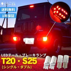 fcl. SMD LED T20 バルブ 23連 2個セット fcl. ウインカー バックランプ ブレーキランプ エフシーエル