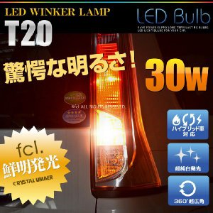 fcl. LED 30W アンバー T20 バルブ2個セット...
