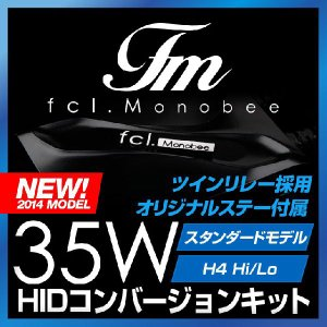 fcl.Monobee 35W h4 バルブ Hi/Lo  HID 6000K 8000K 可  HID フルキット HID エフシーエル fcllicoltdshy