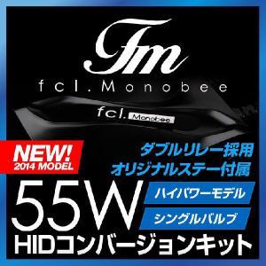 fcl.Monobee 55W シングル HID バルブ H1 H3 H7 H8 H11 HB3 HB4 HID フルキット HID フォグ HID キット エフシーエル