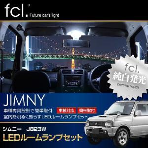 fcl.  LEDルームランプ LED ルームランプ スズキ ジムニー JB23W 51連 車種専用設計 fcl. エフシーエル fcllicoltdshy