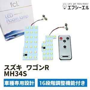 fcl. ワゴンR/MH34S 専用設計 16段階明るさ調整式LED ルームランプ エフシーエル fcllicoltdshy